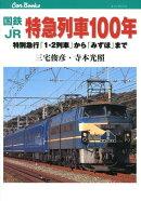 国鉄・JR特急列車100年