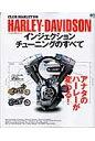 HARLEY-DAVIDSONインジェクションチューニングのすべて (エイムック)