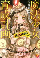 魔法少女育成計画limited(後)