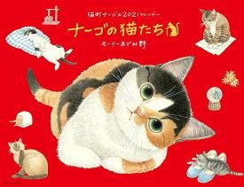 2021ナーゴの猫たちカレンダー [ モーリーあざみ野 ]