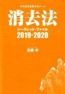 消去法シークレット・ファイル(2019-2020)