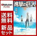 進撃の巨人 1-22巻セット【特典:透明ブックカバー巻数分付き】