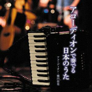 アコーディオンで奏でる日本のうた [ 横内信也 ]