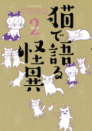 HONKOWAコミックス 猫で語る怪異 2