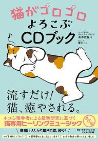 猫がゴロゴロよろこぶCDブック [ 高木佐保 ]