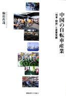 中国の自転車産業