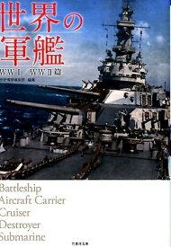 世界の軍艦 WW1/WW2篇 (竹書房文庫) [ 歴史博学倶楽部 ]
