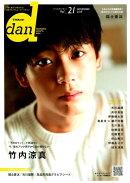 TVガイドdan(Vol.21(NOVEMBER)
