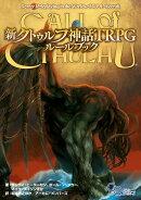 新クトゥルフ神話TRPG ルールブック(1)