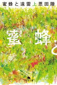 蜜蜂と遠雷(上) (幻冬舎文庫) [ 恩田陸 ]