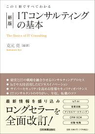 新版 ITコンサルティングの基本 [ 克元 亮 ]