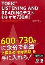 TOEIC LISTENING AND READING TEST おまかせ730点!