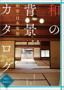和の背景カタログ 和室・日本家屋 [ マール社 ]