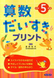 算数だいすきプリント(小学5年生)改訂新版