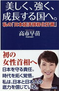 美しく、強く、成長する国へーー私の「日本経済強靱化計画」--
