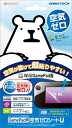 Wii U用GamePad用液晶保護シート 『空気ゼロシートU』