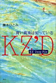 KZ'Deep File 青い真珠は知っている [ 藤本 ひとみ ]