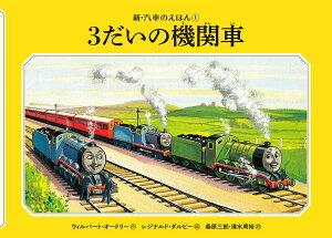 3だいの機関車 (新・汽車のえほん 1) [ ウィルバート・オードリー ]