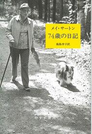 74歳の日記 [ メイ・サートン ]