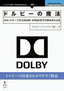 【POD】ドルビーの魔法 カセットテープからDOLBY ATMOSまでの歩みをたどる