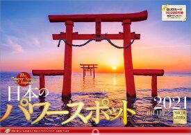 【楽天ブックス限定特典付】日本のパワースポット 2021年 カレンダー 壁掛け 風景 (写真工房カレンダー) [ 山口 博之 ]