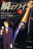 瞬のワイン(vol.1)