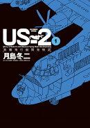 US-2 救難飛行艇開発物語 1