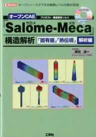 オープンCAE「Salome-Meca」構造解析(「固有値」「熱伝導」解析編) オープンソースでできる業務レベルの解析環境 (I/O books) [ 柴田良一 ]