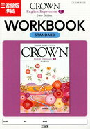 CROWN English Expression 2 WORKBOOK STANNew Edit