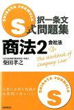S式択一条文問題集商法(2)第3版 会社法