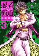 忍者と極道(3)