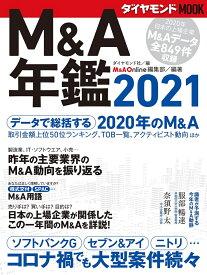 M&A年鑑2021(ダイヤモンドMOOK)