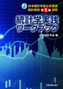 【予約】日本統計学会公式認定 統計検定準1級対応  統計学実践ワークブック