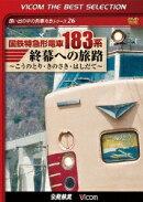 国鉄特急形電車183系 終幕への旅路 〜こうのとり・きのさき・はしだて〜