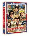 SR サイタマノラッパー〜マイクの細道〜 DVD BOX [ 駒木根隆介 ]