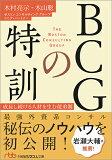 BCGの特訓 (日経ビジネス人文庫)