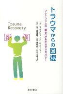トラウマからの回復