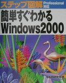 ステップ図解簡単すぐわかるWindows 2000