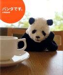 パンダです。