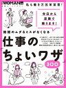 時間のムダ&ミスがなくなる 仕事の「ちょいワザ」300 (日経WOMAN別冊) [ 日経WOMAN ]