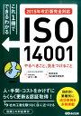 ISO14001 やるべきこと、気をつけること (これ1冊でできる・わかる) [ ISO総合研究所 ]