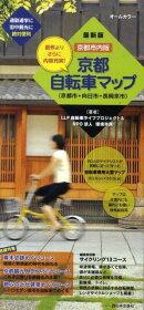 京都市内版京都自転車マップ最新版
