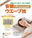 安眠ウエーブ枕 プレミアム 特製オリジナル枕つき 熟睡できて、首こり・肩こりも解消! (講談社の実用BOOK) [ 笠…