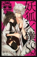 妖狐×僕SS(2)