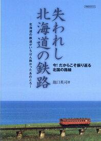失われし北海道の鉄路 (イカロスMOOK)