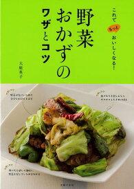 【バーゲン本】野菜おかずのワザとコツ [ 大庭 英子 ]