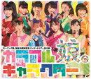 モーニング娘。誕生15周年記念コンサートツアー2012秋 カラフルキャラクター【Blu-ray】