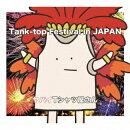 Tank-top Festival in JAPAN (初回限定盤 CD+DVD)