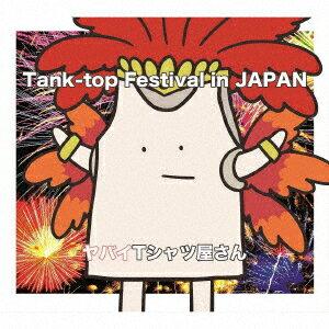 Tank-top Festival in JAPAN (初回限定盤 CD+DVD) [ ヤバイTシャツ屋さん ]
