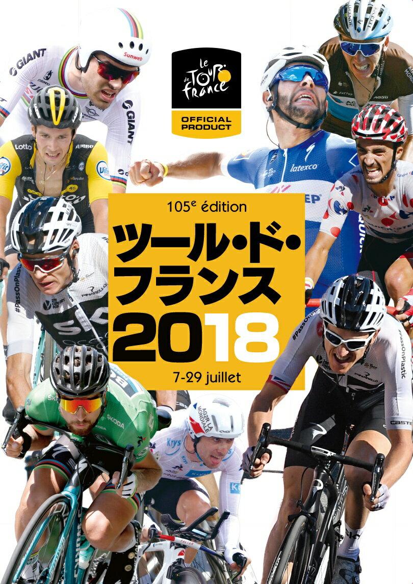 ツール・ド・フランス2018 スペシャルBOX【Blu-ray】 [ (スポーツ) ]